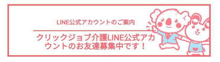 クリックジョブ介護LINE公式アカウント